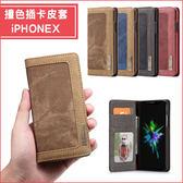 蘋果 iPhoneX 撞色 皮套 手機皮套 插卡 隱形磁扣 縫線 保護套 商務皮套 質感