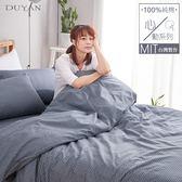 《DUYAN竹漾》100%精梳純棉雙人加大四件式舖棉兩用被床包組-午夜