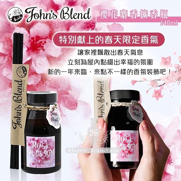 日本 John's Blend櫻花麝香擴香瓶 140ml