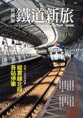 《典藏版鐵道新旅-縱貫線北段 (16開新版)》全新品,全館滿600免運