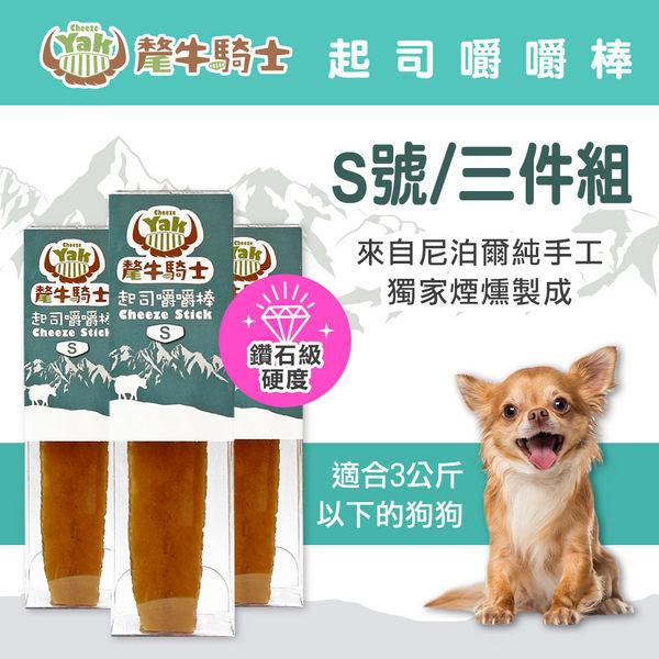 【毛麻吉寵物舖】氂牛騎士 起司嚼嚼棒 S30g 三件組 狗零食/寵物零食/潔牙骨/補鈣/抗鬱