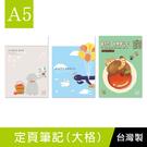 珠友 SS-10072 A5/25K 大格定頁筆記本/記事本/可愛本子/22張(1本)