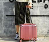 迷你登機箱18寸行李箱 小型旅行箱子商務拉桿箱男韓版        瑪奇哈朵