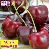 【南紡購物中心】【愛蜜果】空運美國加州櫻桃9.5R(約600G*2盒)