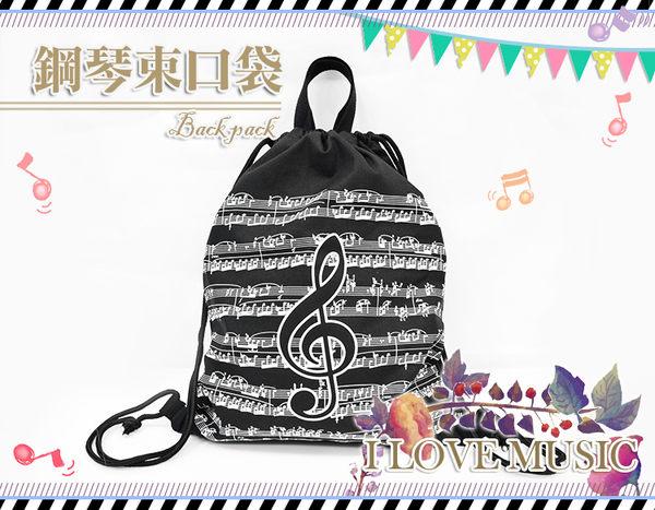 【小麥老師樂器館】鋼琴 束口背包 台灣製 T050 束口袋 束口包 背包 手提袋 音樂教室【A782】