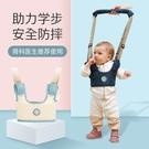 寶寶學步帶護腰防勒防摔兒童嬰幼兒學走路兩用輔助站立牽引繩神器 小山好物