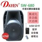 (SW-680) Dayen擴音器含USB 座內置充電.大功率60W播放(腰掛)第二代全新面板設計