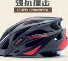 騎行裝備腳踏車頭盔山地車騎行