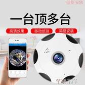 新品wifi監視器360度全景攝像頭無線wifi手機遠程廣角監視器家用魚眼監控 芊墨左岸LX
