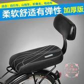 單車座椅 摯炫后坐墊載人后座墊舒適騎行配件 兒童座椅