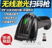 網百掃碼器條形碼掃碼槍快遞超市無線農藥店紅光二維碼掃描槍 NMS陽光好物