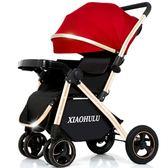 嬰兒手推車 可坐可躺輕便折疊高景觀避震兒童寶寶嬰兒車igo 伊蒂斯女裝