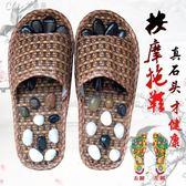 鵝卵石按摩拖鞋穴位足療鞋女夏足底按摩鞋男藤草涼拖鞋室內防滑「Chic七色堇」