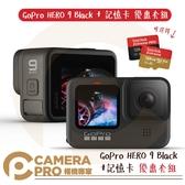 ◎相機專家◎ 送鋼化貼 現貨 GoPro HERO9 Black + 128G 套組 CHDHX-901-LW 公司貨