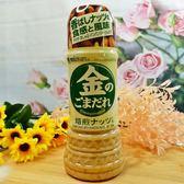 味滋康金芝麻醬-堅果 250ml【073575862854】(廚房美味)