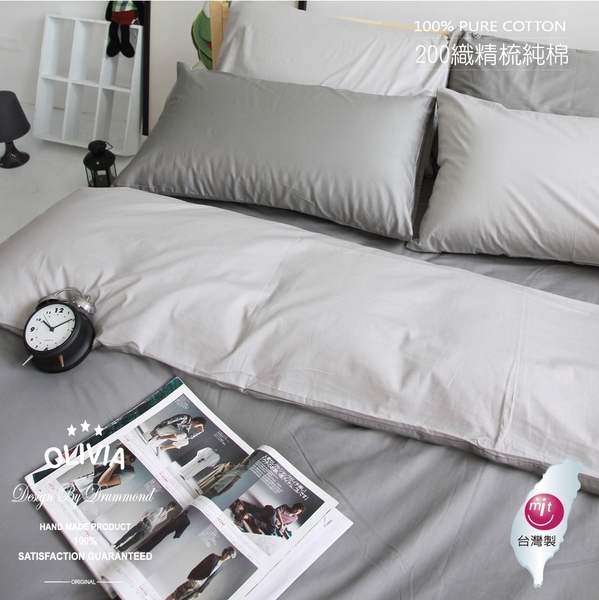 標準雙人6x7尺鋪棉兩用被套 【單品】【BEST1 鐵灰X銀灰 】 素色無印系列 100% 精梳純棉 OLIVIA