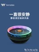 CPU散熱器thermaltake/tt五彩鳳梨 電腦台式CPU下壓式散熱器 RGB靜音風扇 電購3C