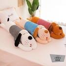 趴趴狗毛絨玩具狗抱著睡覺抱枕長條枕頭公仔布娃娃玩偶禮物男女孩【檸檬】