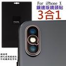 【默肯國際】iPhone X 彩色鑲邊版 鏡頭鋼化玻璃+碳纖維背膜+鏡頭環 三合一 超值組合 ipx