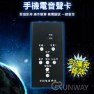 【R】手機電音聲卡 直播神器 可換音效 雙手機 直播 變聲 KTV效果 [半年保固]