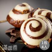 【滿面香】圈圈朱古力(巧克力)饅頭x2包組