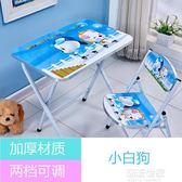 兒童學習桌套裝折疊兒童書桌小學生寫字桌子簡易小桌子家用課桌椅MBS『潮流世家』