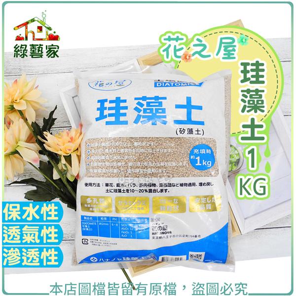 【綠藝家】花之屋珪藻土1KG