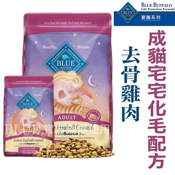 ☆ Blue Buffalo 藍饌Life Protection Formula® 寶護系列/成貓宅宅化毛配方-去骨雞肉3lb