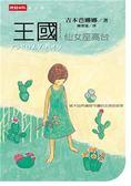 (二手書)王國Vol.1 仙女座高台
