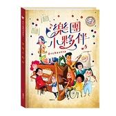 華碩文化樂團小夥伴 故事書 童書