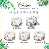 Cherie法麗〔室內貓化毛貓罐,5種口味,80g〕(單罐)