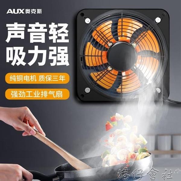 通風扇 排氣扇廚房家用油煙排風扇抽風機強力靜音排油工業換氣扇 交換禮物