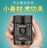 Sikla迷你雙筒望遠鏡高倍高清人體手機小兒童夜視戶外便攜  韓語空間