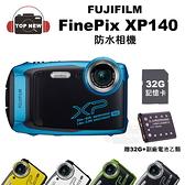 [贈32G+副廠電池] FUJIFILM 富士 防水相機 FinePix XP140 防水 相機 藍牙 傳輸 拍照 紀錄 攝影 公司貨