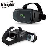 V1 虛擬實境VR頭戴3D眼鏡/黑【E-books】