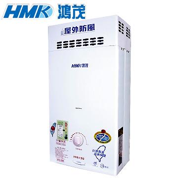 【買BETTER】鴻茂熱水器/鴻茂牌熱水器 H-6130自然排氣防風瓦斯熱水器(10L)★送6期零利率
