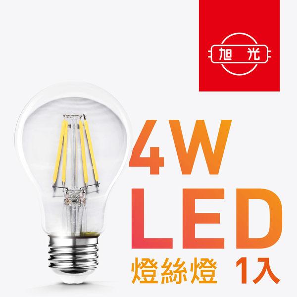 旭光旗艦店 ‧ LED 4W/A60燈絲燈1入(燈泡色/全電壓)