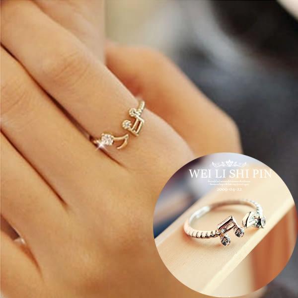 【TT63】韓國 音符水鑽螺紋 閉口戒指 可調節大小 閃鑽指環