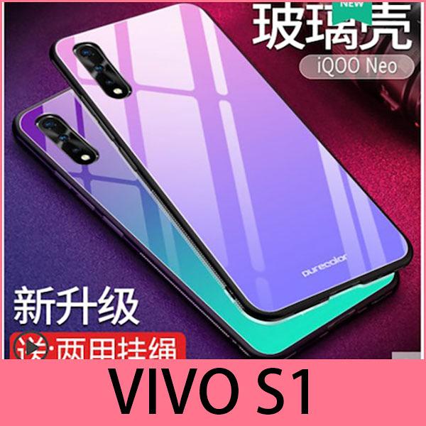 【萌萌噠】VIVO S1 (6.38吋)  小清新漸變玻璃系列 全包矽膠軟邊 鋼化玻璃背板 手機殼 手機套 掛繩