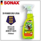 【愛車族】SONAX舒亮 昆蟲去除專家 750ml 德國原裝進口 蟲屍樹漬去除清潔劑
