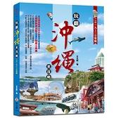 玩翻沖繩全攻略(2019-20年版)