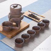 柴燒復古時來運轉石磨粗陶瓷自動茶具套裝懶人防燙功夫沖泡茶器  igo 台北日光