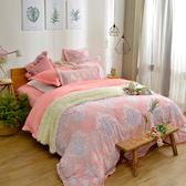 義大利La Belle《蘿莉塔》加大立體雪雕絨防蹣抗菌吸濕排汗被套床包組