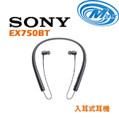 《麥士音響》 【有現貨】SONY索尼 入耳式耳機 EX750BT 石墨黑