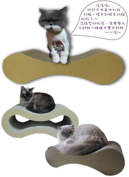 ★國際貓家★Box Meow~8字型貓抓板(B1,買大送小+新品免運)