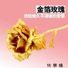 【快樂購】金玫瑰花24K金箔玫瑰花康乃馨...