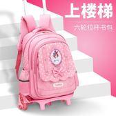 兒童拉桿書包男女孩小學生3-5年級拉桿書包可拆卸手推拖拉式公主 降價兩天