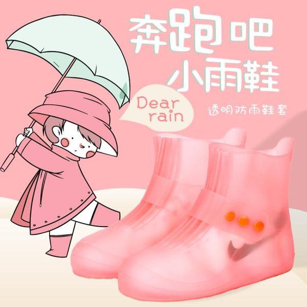 兒童戶外雨鞋鞋套下雨天加厚防滑耐磨韓國男童防水鞋套女童雨靴『小淇嚴選』