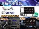 【ASUKA飛鳥】06~11年HONDA喜美8代CIVIC8專用10吋PTA-310聯網型多媒體影音主機*保固3年