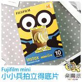 富士 小小兵香蕉 限定款Fujifilm Minions 拍立得底片